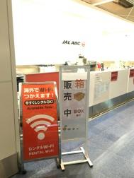 羽田空港のJALABCカウンターでWiFiルーターを受け取る