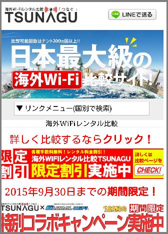 海外Wi-Fi価格比較サイトTSUNAGU