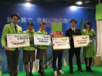 ツーリングEXPOジャパンの春秋航空日本のクイズ大会で無料航空券がプレゼント
