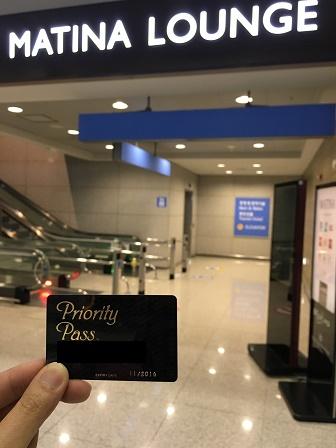 プライオリティパスで入れる韓国仁川空港のMATINAラウンジへの入り口