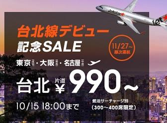 ジェットスターの台北990円セール