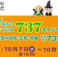 春秋航空日本の737円セール