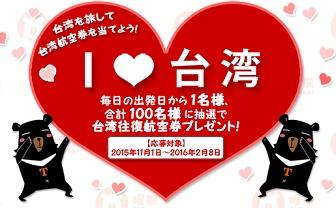 台湾再訪応援プロジェクト 「I ラブ 台湾キャンペーン」の案内