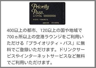 楽天プレミアムカードのHPのプライオリティパスの説明