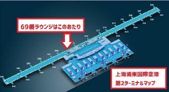 浦東空港のHPのターミナル案内図