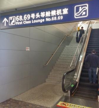 上海浦東国際空港第2ターミナルの69番VIPラウンジへの行き方