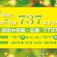 春秋航空日本の737円セールの案内