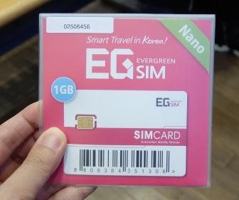 韓国のプリペイドSIM「EG SIM」