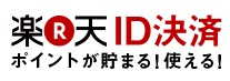 グローバルモバイルは楽天ID決済対応