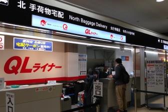 グローバルモバイルの受け取りが出来る成田空港第2ターミナルのQLライナー