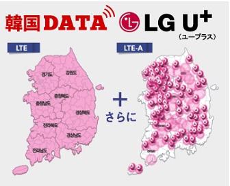 LG U+のLTEのエリア説明