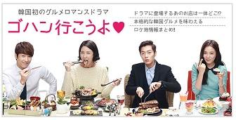 Mnetで放送された韓国ドラマ「ゴハン行こうよ」の紹介