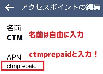 CTMのプリペイドSIMのAPN設定画面