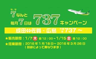 春秋航空の1月7日から販売される737キャンペーンの告知