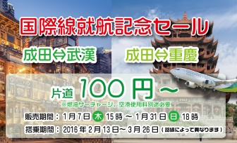 春秋航空日本の国際線就航記念セールの案内