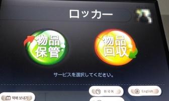 明洞駅のコインロッカーの操作画面