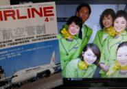 月刊エアライン2016年4月号と春秋航空日本の武漢初便のクルーの写真