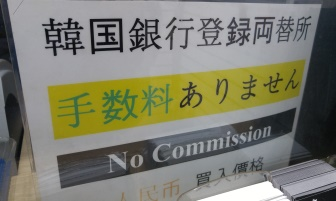 ソウルの中国大使館前の両替所