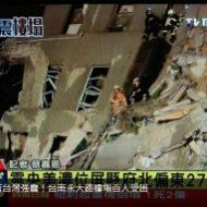 台湾大地震の台湾TVBSの放送
