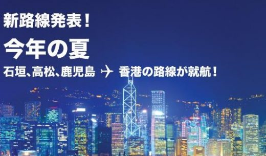 香港エクスプレスの石垣・高松・鹿児島の新規路線就航の案内