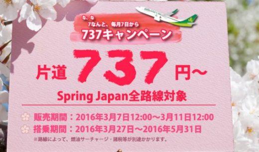 2016年3月7日から開催するLCC「春秋航空日本」の737キャンペーンセール