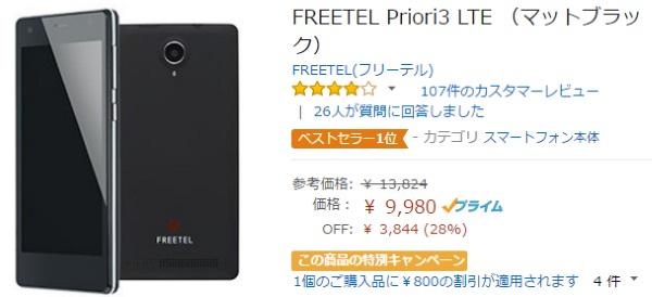 Amazonで「Priori3 LTE」が9980円に