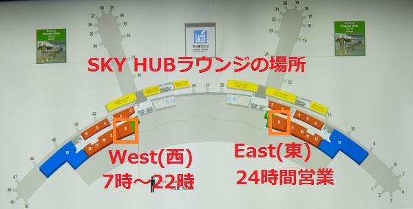 仁川空港のSKYHUBラウンジの場所