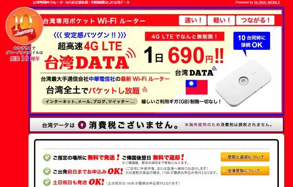 グローバルモバイル「台湾DATA」のHPより