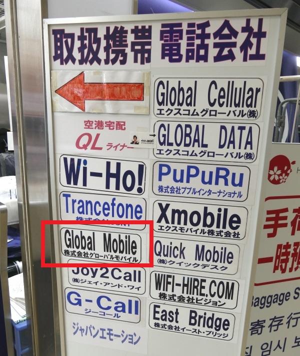 グローバルモバイル社のルーターはここで受け取り