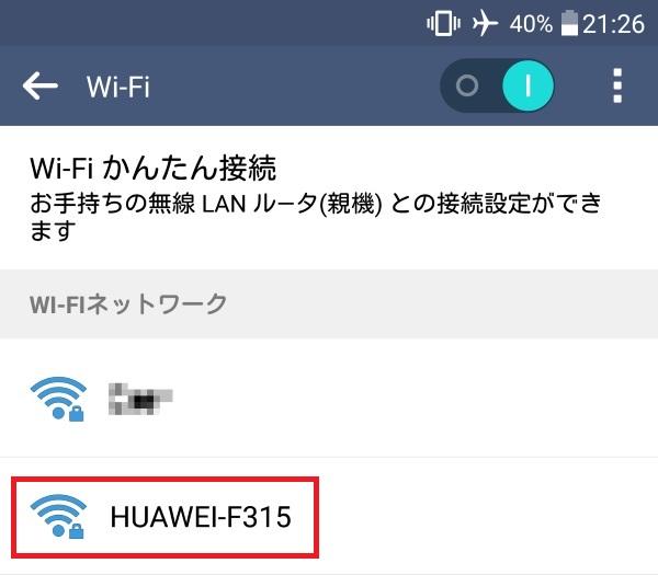 台湾DATAのルーターのアクセスポイントを選択