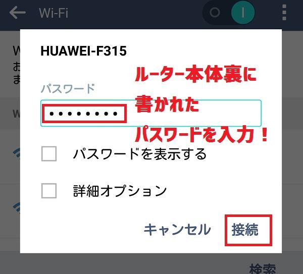 台湾DATAのルーターのパスワードを入力