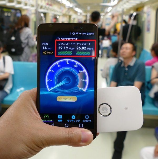 台湾のMRTの地下区間でも台湾DATAのルーターで通信OK