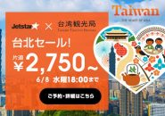 LCC「ジェットスター・ジャパン」の台北セール