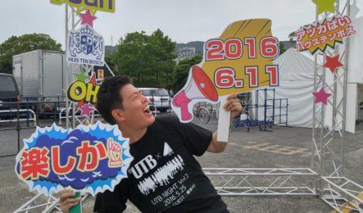 「がんばろう!九州 ハウステンボス MUSIC FES.2016」の会場で楽しむいがモバ