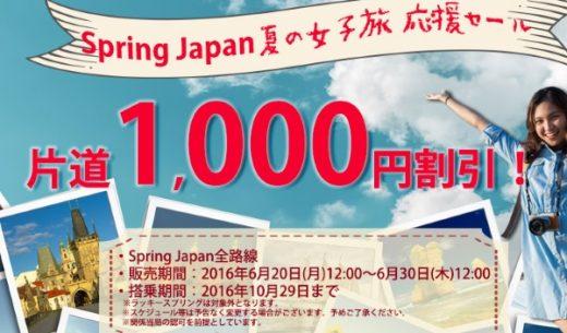 春秋航空日本の「夏の女子旅応援セール」の案内