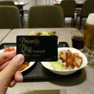 台湾桃園国際空港第一ターミナルのプラザプレミアムラウンジの食事とプライオリティパス