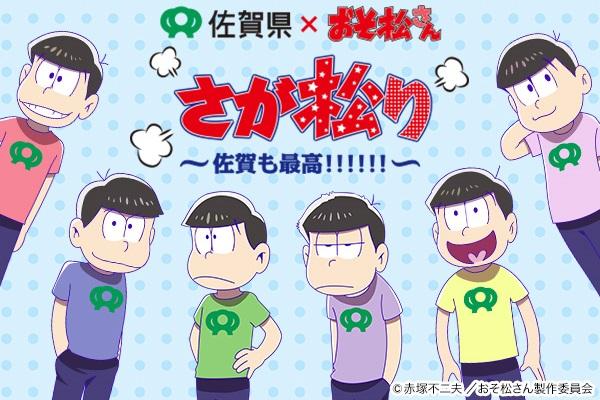 佐賀県とアニメ「おそ松さん」のコラボイベント「さが松り」(公式HPより)