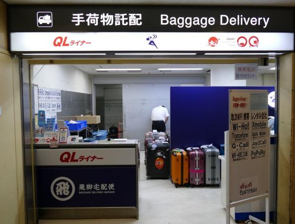 成田空港第一ターミナルにあるワイホーの受け取りカウンター