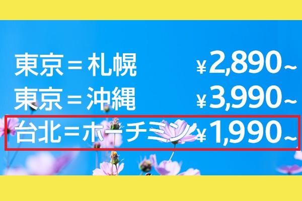 バニラエアの「わくわくバニラセール」で台北~ホーチミンが片道1990円からに