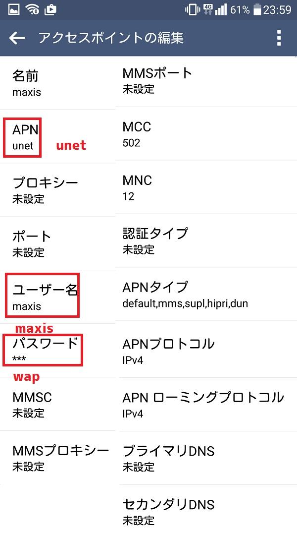 maxis(Hotlink)のAPN設定
