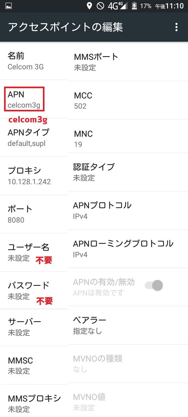CelcomのプリペイドSIM「XPAX」のAPN設定