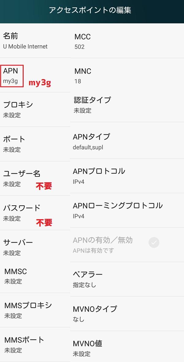 「U mobile」のAPN設定