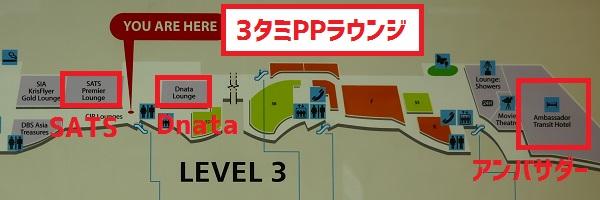 3タミのプライオリティパスが利用できるラウンジの地図