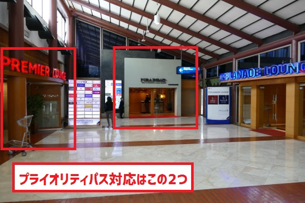 第2ターミナルDのプライオリティパス対応ラウンジは赤枠の2つ
