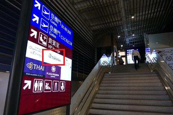 桃園空港第一ターミナル制限エリア内の航空会社ラウンジへの階段