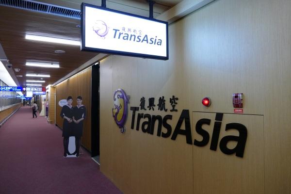 プライオリティパスで入れる桃園空港第一ターミナルのトランスアジア航空VIPラウンジの入口