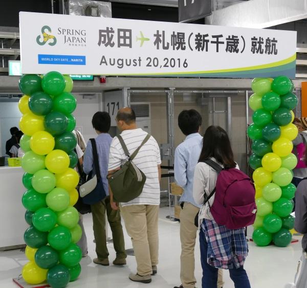 2016年8月20日に就航した成田~新千歳線