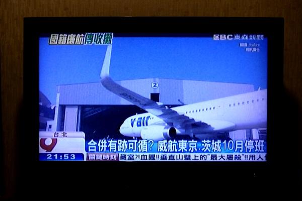 Vエアの運休を伝える台湾のニュース