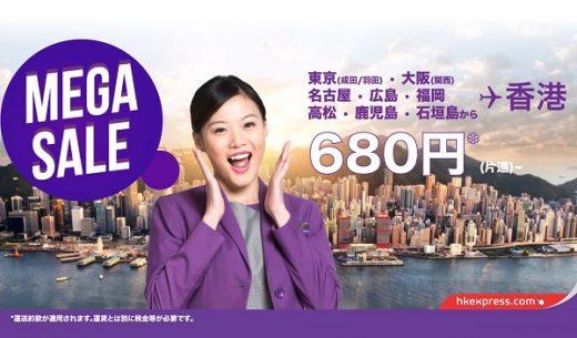 香港エクスプレスが2016年9月20日から開始するメガセールで日本~香港が片道680円に