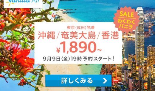バニラエアの沖縄・奄美片道1890円セールが9月9日19時スタート